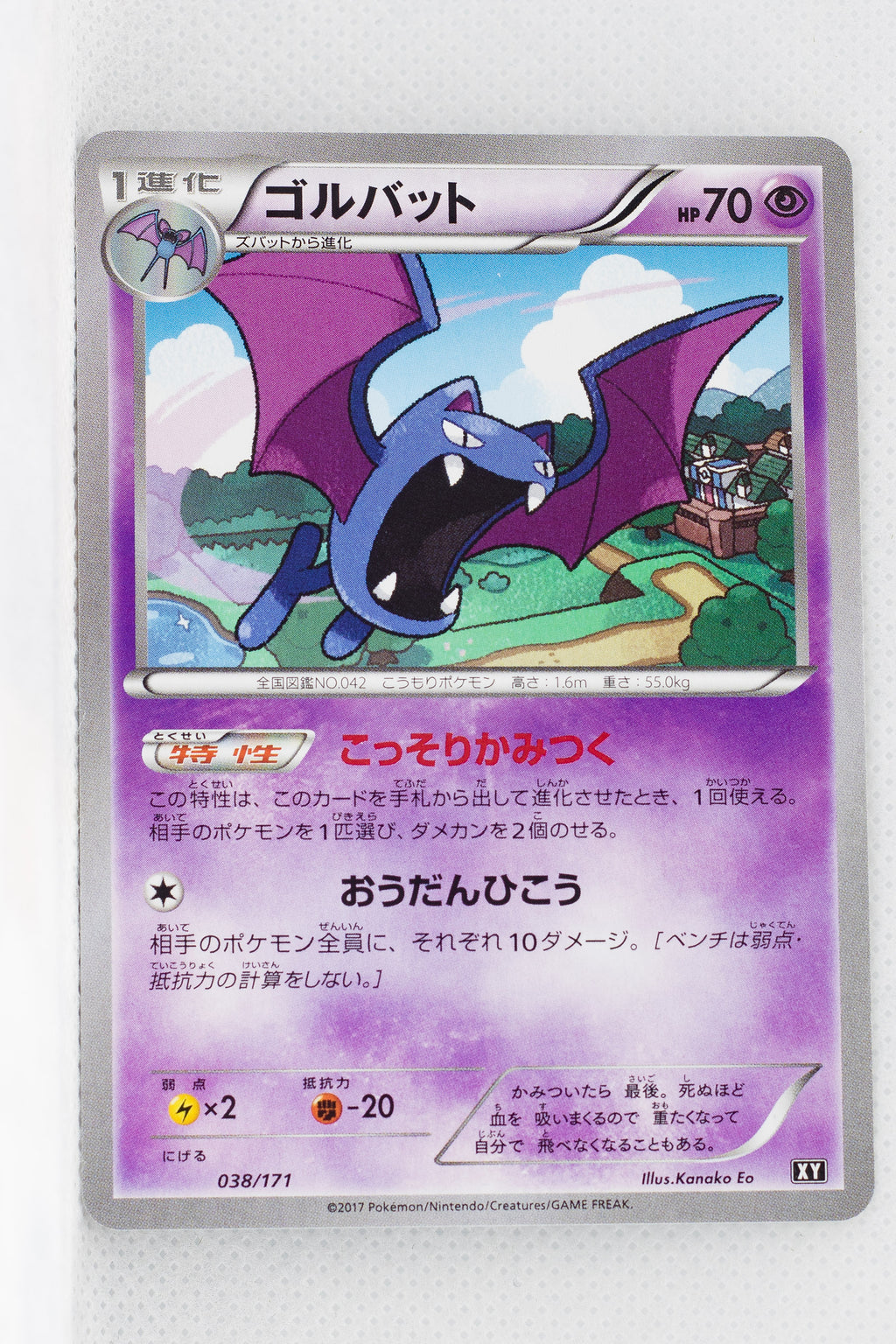 The Best of XY 038/171 Golbat