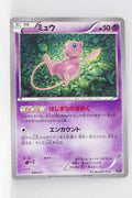 The Best of XY 044/171 Mew