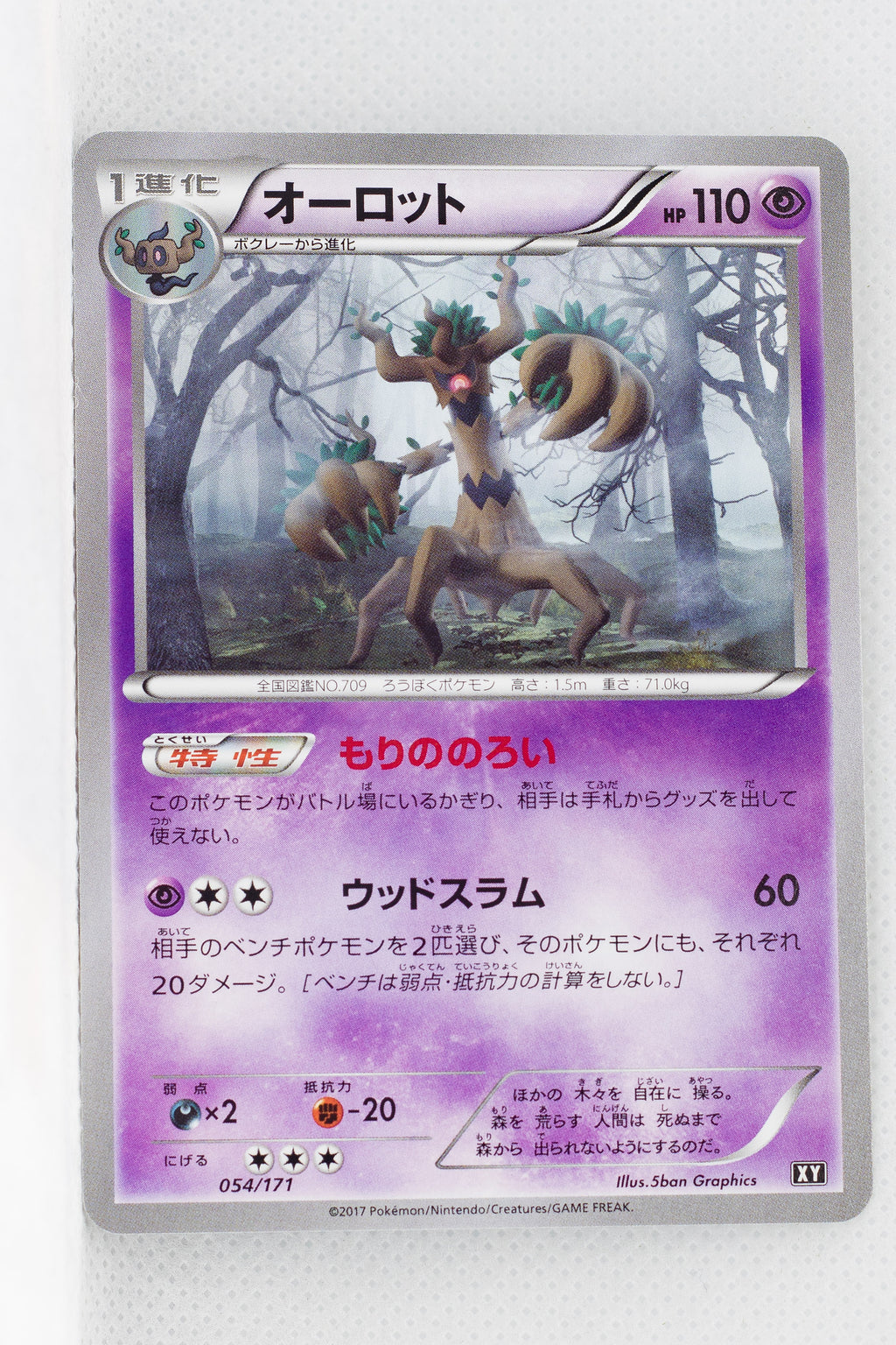 The Best of XY 054/171 Trevenant