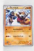 The Best of XY 064/171 Landorus