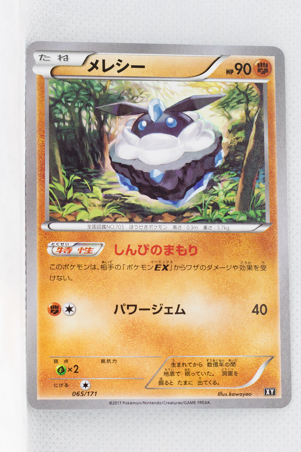The Best of XY 065/171 Carbink