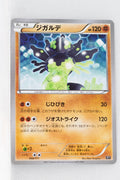 The Best of XY 068/171 Zygarde