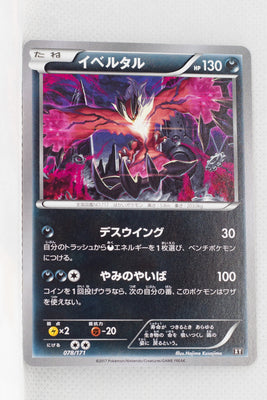 The Best of XY 078/171 Yveltal