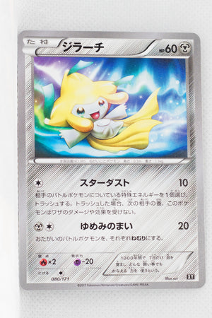 The Best of XY 080/171 Jirachi