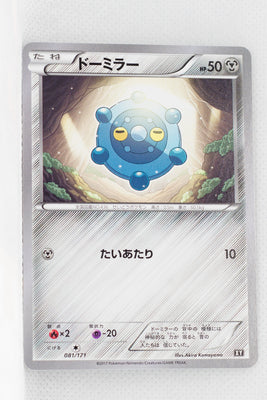 The Best of XY 081/171 Bronzor