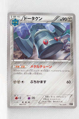 The Best of XY 082/171 Bronzong