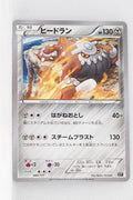 The Best of XY 084/171 Heatran
