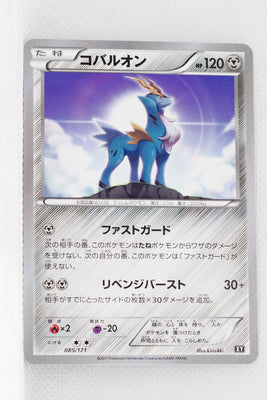 The Best of XY 085/171 Cobalion