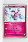 The Best of XY 090/171 Mr Mime
