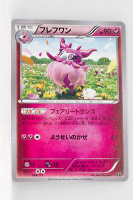 The Best of XY 094/171 Aromatisse