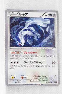The Best of XY 102/171 Lugia