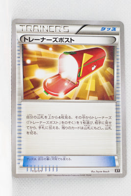 The Best of XY 113/171 Trainer's Mail