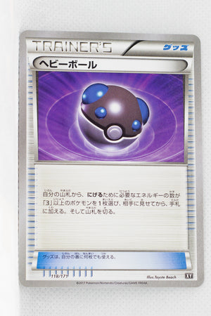 The Best of XY 118/171 Heavy Ball