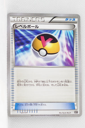 The Best of XY 121/171 Level Ball