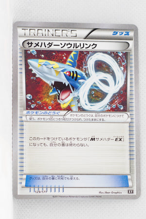 The Best of XY 129/171 Sharpedo Spirit Link