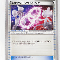 The Best of XY 133/171 Mewtwo Spirit Link