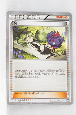 The Best of XY 139/171 Trainer N