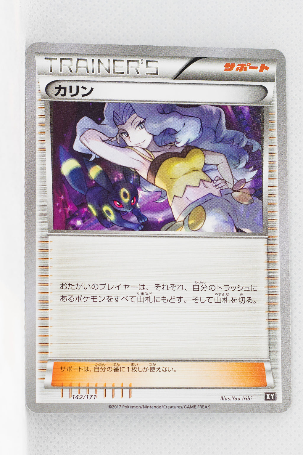 The Best of XY 142/171 Karen