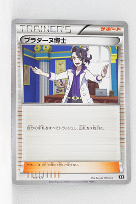 The Best of XY 149/171 Professor Sycamore