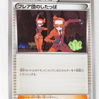 The Best of XY 151/171 Team Flare Grunt
