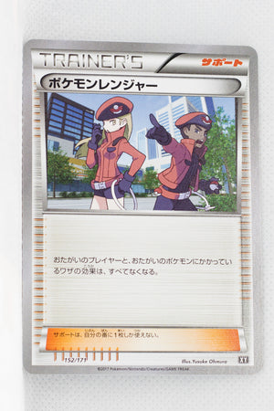 The Best of XY 152/171 Pokemon Ranger