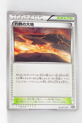 The Best of XY 157/171	Scorched Earth