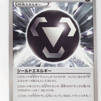 The Best of XY 169/171 Shield Energy