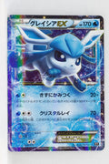 The Best of XY 020/171 Glaceon EX Holo