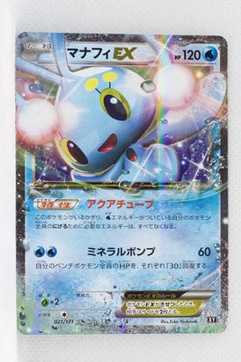 The Best of XY 021/171 Manaphy EX Holo