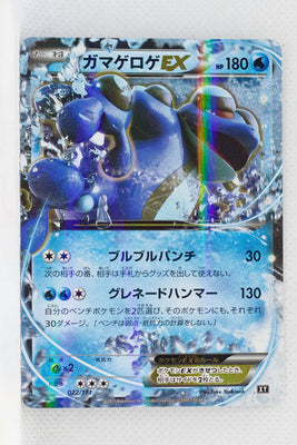 The Best of XY 022/171 Seismitoad EX Holo