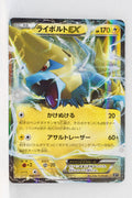 The Best of XY 034/171 Manectric EX Holo