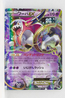 The Best of XY 058/171 Hoopa EX Holo