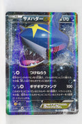 The Best of XY 070/171 Sharpedo EX Holo