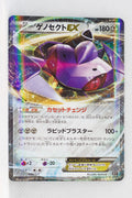 The Best of XY 086/171 Genesect EX Holo