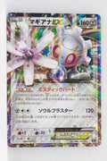 The Best of XY 089/171 Magearna EX Holo