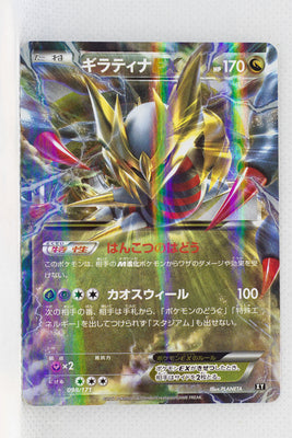 The Best of XY 098/171 Giratina EX Holo
