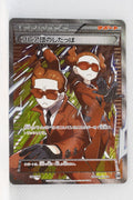 The Best of XY 186/171 Team Flare Grunt Holo