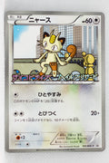 105/BW-P Meowth Psycho Drive • Hail Blizzard Booster Pack Promotion