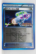 175/BW-P Hypnotoxic Laser February 2013 Gym Challenge Pack Holo