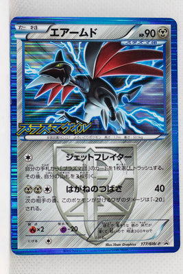 177/BW-P Skarmory Plasma Gale Booster Pack Promotion Holo