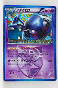 197/BW-P Metagross Spiral Force • Thunder Knuckle Booster Box Purchase Holo