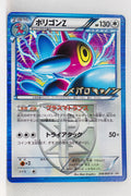 208/BW-P Porygon-Z Megalo Cannon Booster Box Purchase Holo