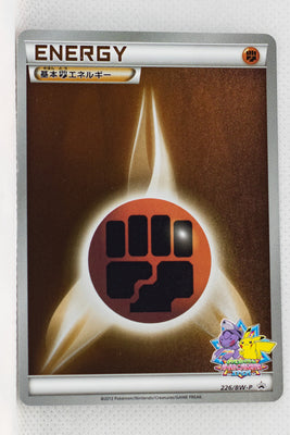 226/BW-P Fighting Energy Battle Carnival Spring 2013: 1 PokéCard Point Prize Holo