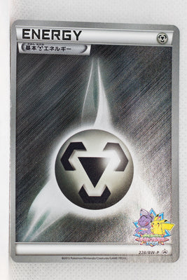 228/BW-P Metal Energy Battle Carnival Spring 2013: 1 PokéCard Point Prize Holo