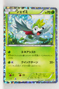 233/BW-P Shaymin - Mewtwo vs Genesect Deck Kit Purchase Holo
