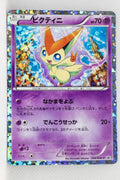 234/BW-P Victini - Mewtwo vs Genesect Deck Kit Purchase Holo