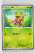 XY CP2 Legendary Shiny Collection 001/027 Chespin 1st Edition Holo