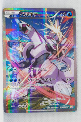 XY CP2 Legendary Shiny Collection 005/027	Palkia 1st Edition Holo