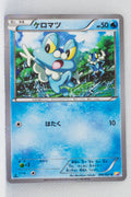 XY CP2 Legendary Shiny Collection 006/027	Froakie 1st Edition Holo