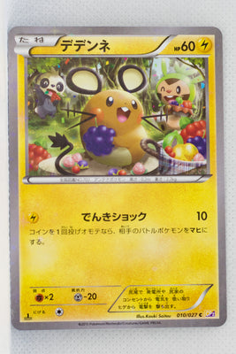 XY CP2 Legendary Shiny Collection 010/027	Dedenne 1st Edition Holo